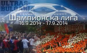 Шампионска лига 16-17.9.2014 | Снимки