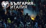 България – Италия 28.03.2015
