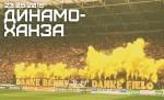 Динамо Дрезден – Ханза Рощок 23.05.2015