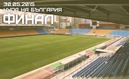 Левски – Черно море, финал за КБ 30.05.2015