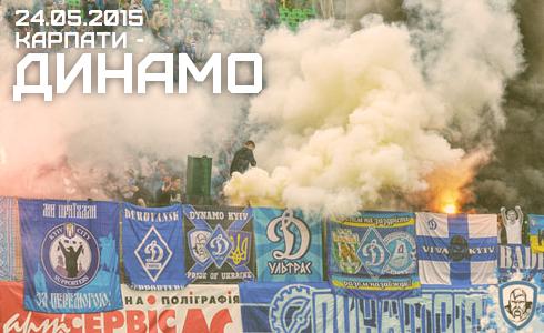 Карпати Лвов – Динамо Киев 24.05.2015