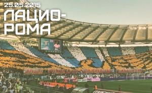 Лацио – Рома 25.05.2015