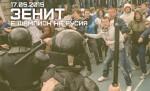 Инциденти между фенове на Зенит и полицията 17.05.2015