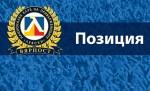 И НКП на Левски се обяви против оръжията